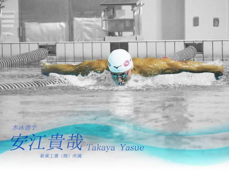 安江貴哉(やすえたかや) 水泳選手/新東工業(株)所属