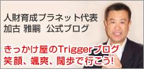 人財育成プラネット代表 加古 雅嗣のブログ