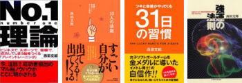 西田文郎氏の著書にはブレイントレーニングのエッセンス満載!